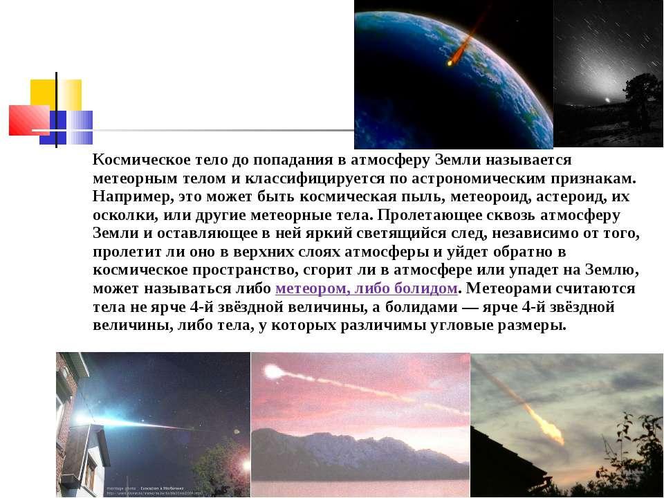 Космическое тело до попадания в атмосферу Земли называется метеорным телом и ...