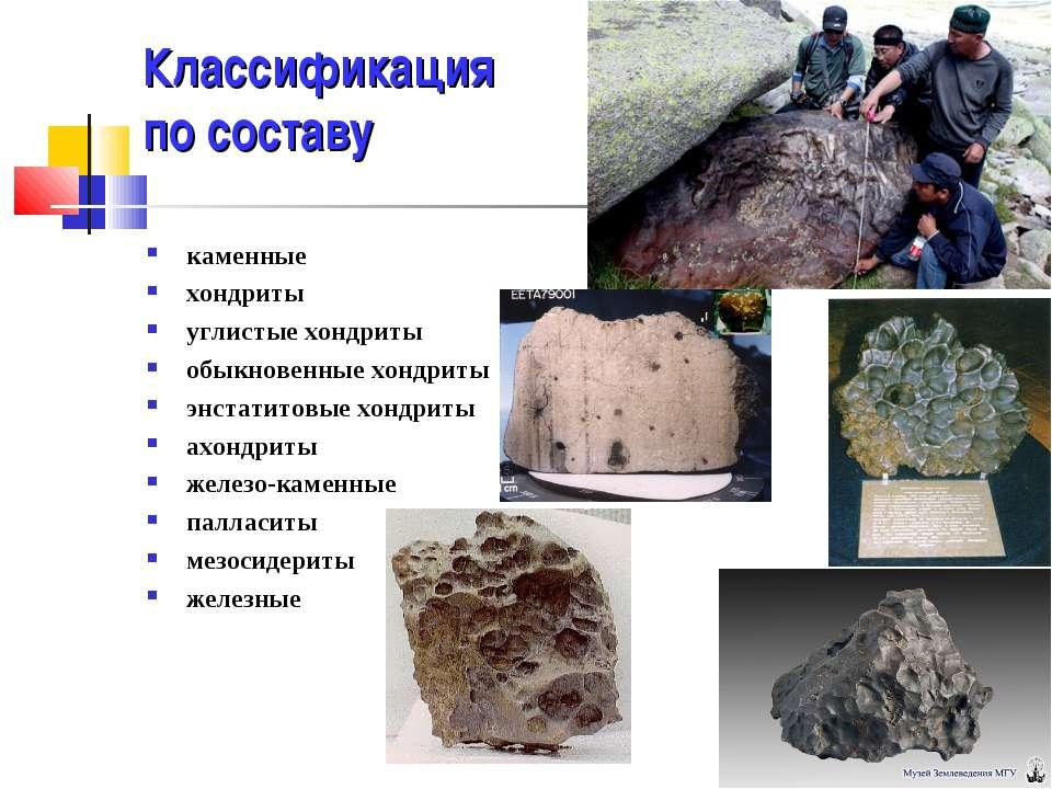 Классификация по составу каменные хондриты углистые хондриты обыкновенные хон...