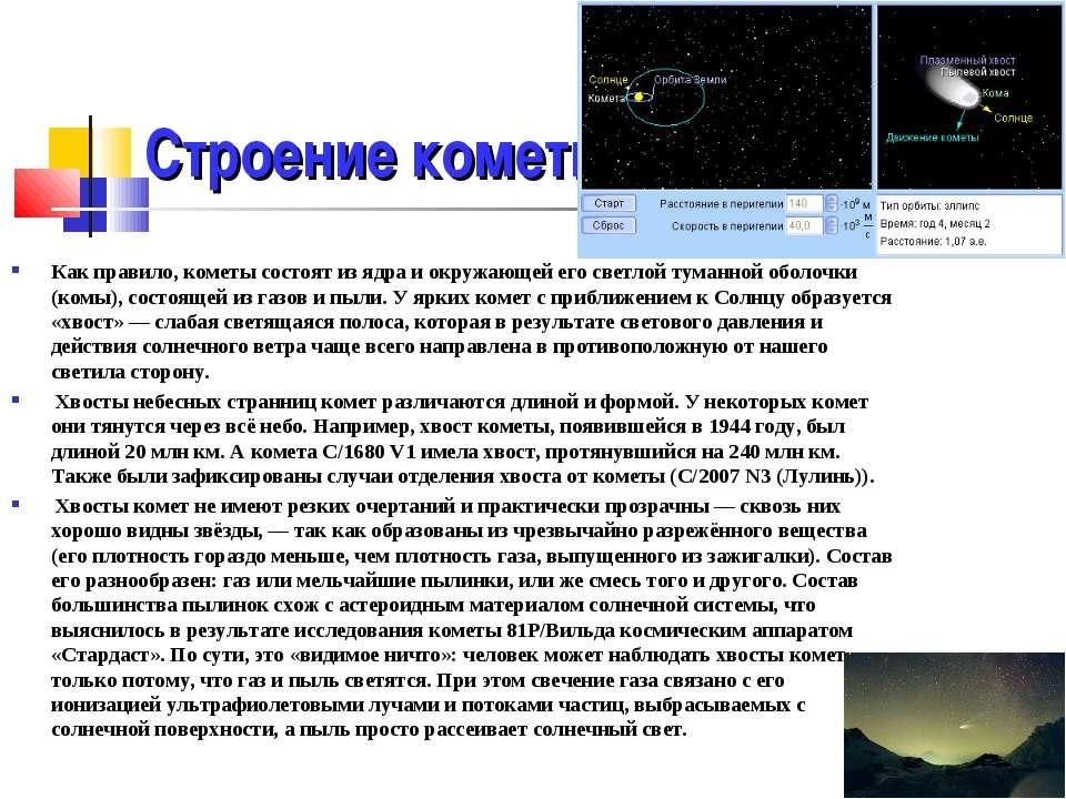 Строение кометы Как правило, кометы состоят из ядра и окружающей его светлой ...