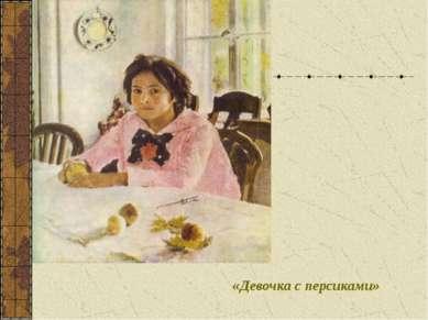 «Девочка с персиками»