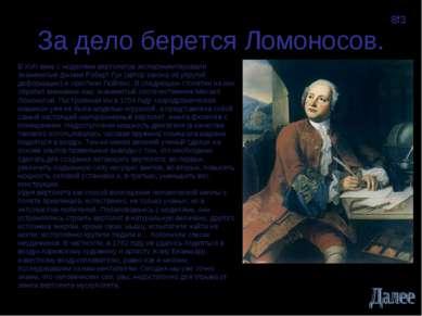 За дело берется Ломоносов. В XVII веке с моделями вертолетов экспериментирова...