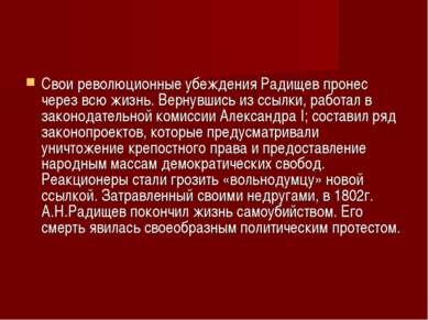 Свои революционные убеждения Радищев пронес через всю жизнь. Вернувшись из сс...