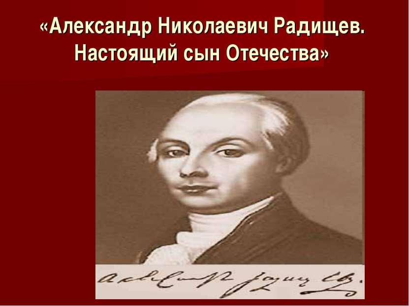 «Александр Николаевич Радищев. Настоящий сын Отечества»
