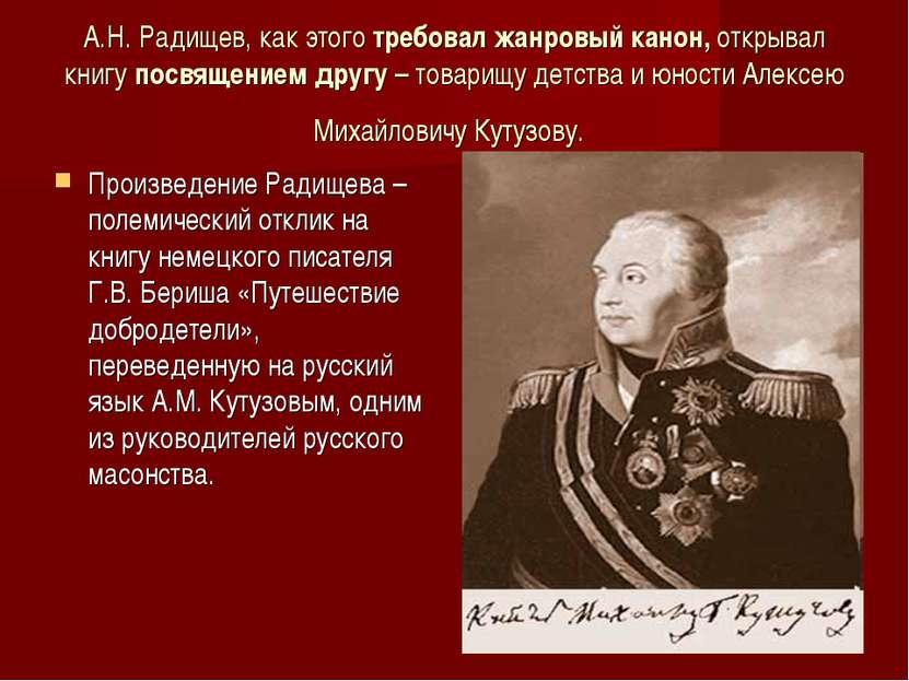 А.Н. Радищев, как этого требовал жанровый канон, открывал книгу посвящением д...