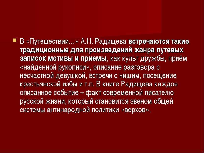 В «Путешествии…» А.Н. Радищева встречаются такие традиционные для произведени...