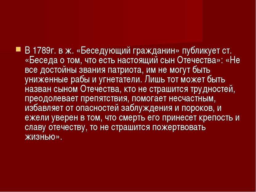 В 1789г. в ж. «Беседующий гражданин» публикует ст. «Беседа о том, что есть на...