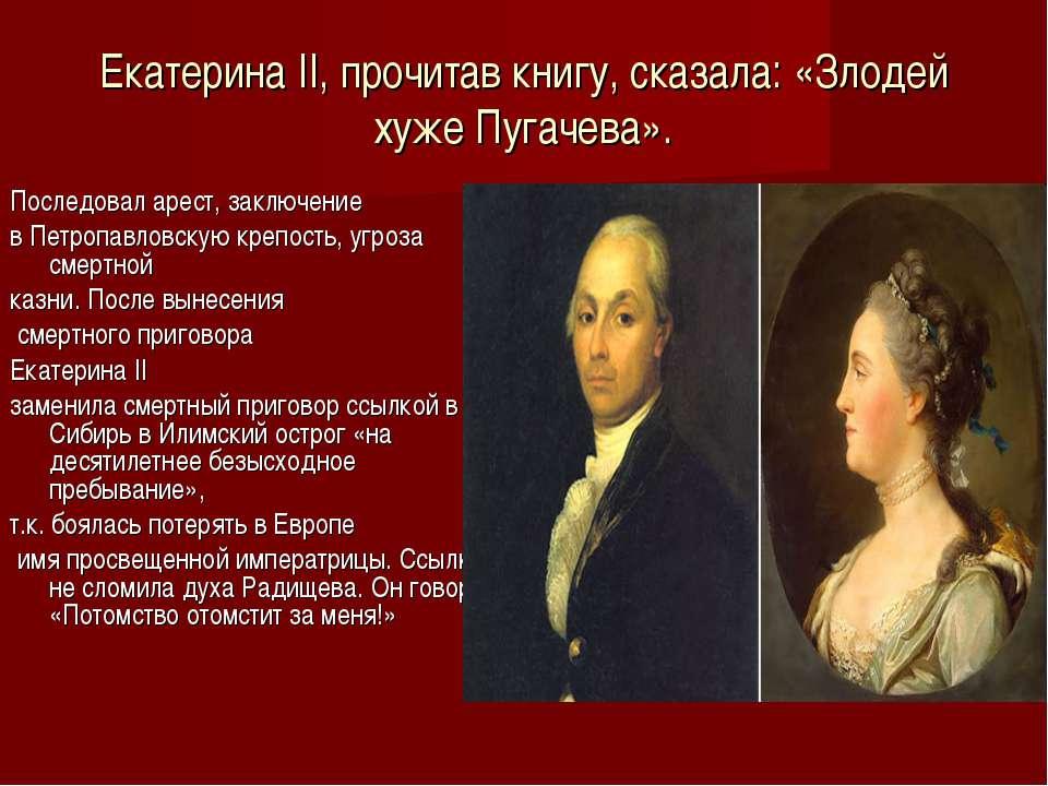 Екатерина II, прочитав книгу, сказала: «Злодей хуже Пугачева». Последовал аре...