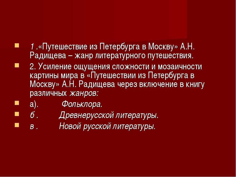 1 .«Путешествие из Петербурга в Москву» А.Н. Радищева – жанр литературного пу...