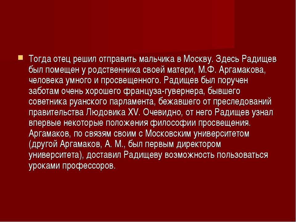 Тогда отец решил отправить мальчика в Москву. Здесь Радищев был помещен у род...