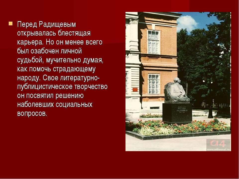 Перед Радищевым открывалась блестящая карьера. Но он менее всего был озабочен...