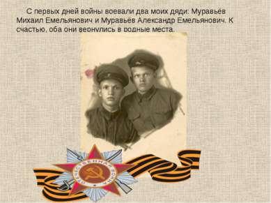 С первых дней войны воевали два моих дяди: Муравьёв Михаил Емельянович и Мура...
