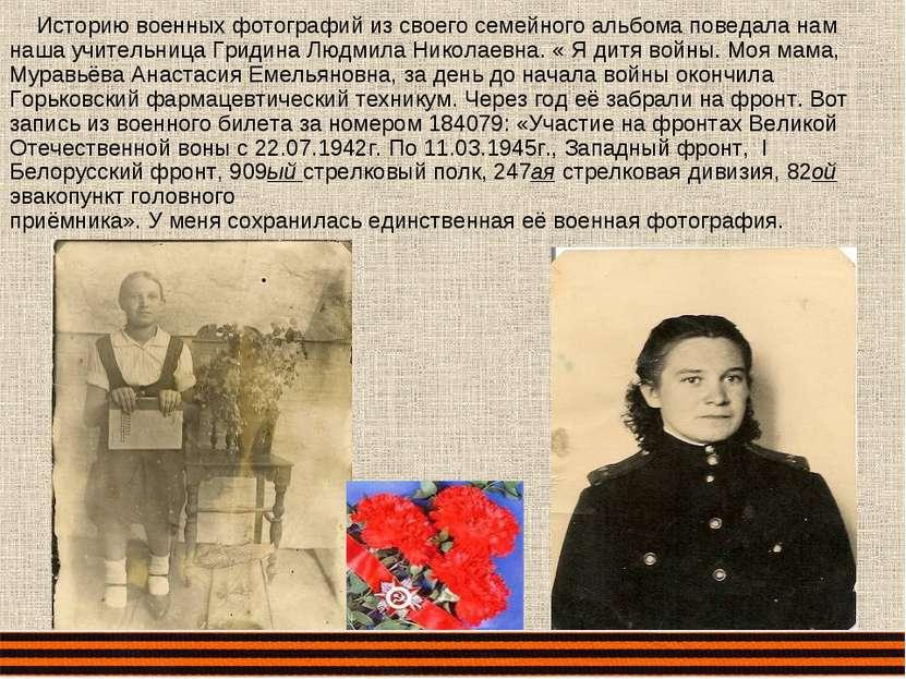 Историю военных фотографий из своего семейного альбома поведала нам наша учит...