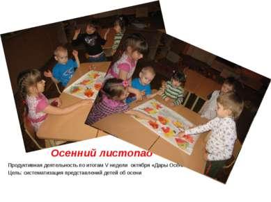 Осенний листопад Продуктивная деятельность по итогам V недели октября «Дары О...