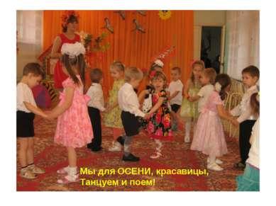 Мы для ОСЕНИ, красавицы, Танцуем и поем!