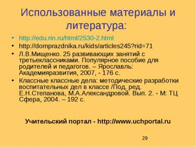 Использованные материалы и литература: http://edu.rin.ru/html/2530-2.html htt...