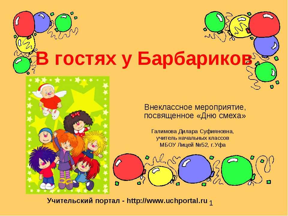 В гостях у Барбариков Внеклассное мероприятие, посвященное «Дню смеха» Галимо...