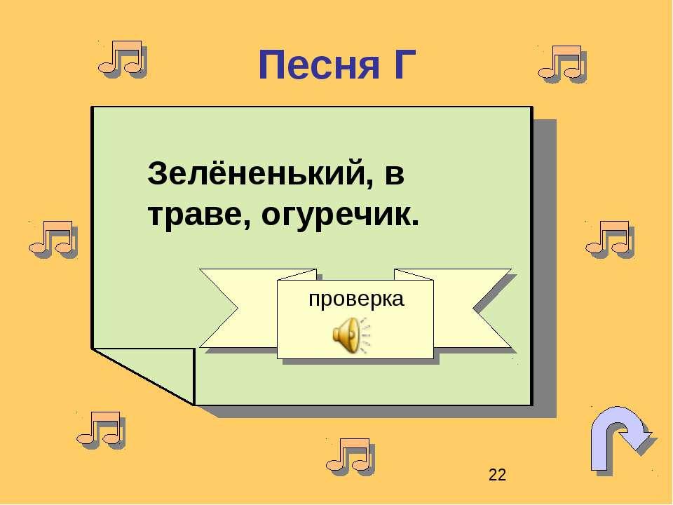 Песня Г Зелёненький, в траве, огуречик. проверка
