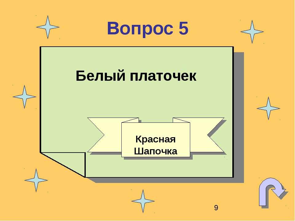 Вопрос 5 Белый платочек Красная Шапочка