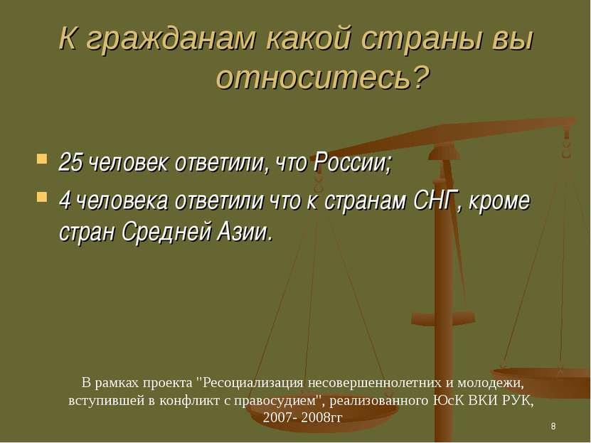 * К гражданам какой страны вы относитесь? 25 человек ответили, что России; 4 ...