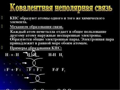 КНС образуют атомы одного и того же химического элемента. Механизм образовани...