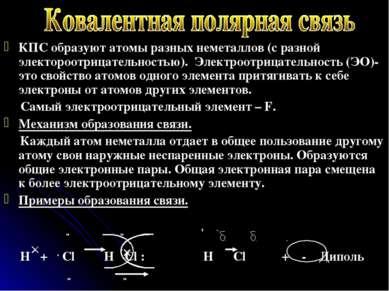 КПС образуют атомы разных неметаллов (с разной электороотрицательностью). Эле...