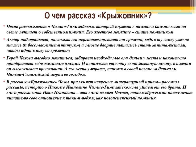 О чем рассказ «Крыжовник»? Чехов рассказывает о Чимше-Гималайском, который сл...