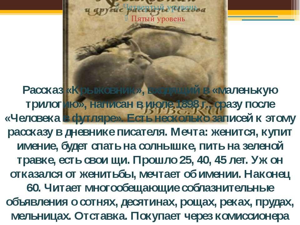 Рассказ «Крыжовник», входящий в «маленькую трилогию», написан в июле 1898 г.,...