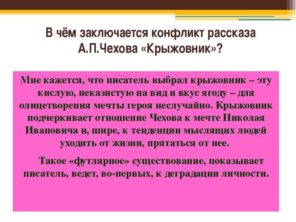 В чём заключается конфликт рассказа А.П.Чехова «Крыжовник»? Мне кажется, что ...