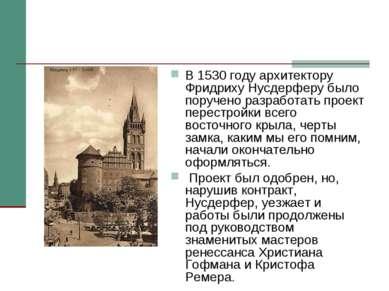 В 1530 году архитектору Фридриху Нусдерферу было поручено разработать проект ...