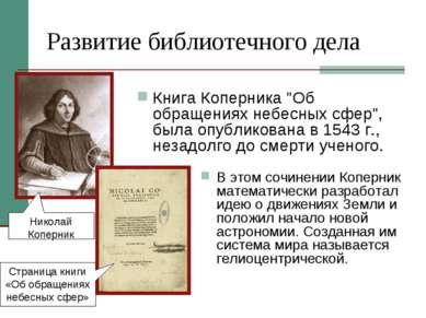 Развитие библиотечного дела В этом сочинении Коперник математически разработа...
