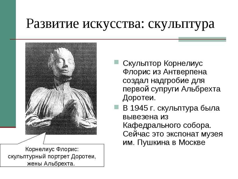 Развитие искусства: скульптура Скульптор Корнелиус Флорис из Антверпена созда...
