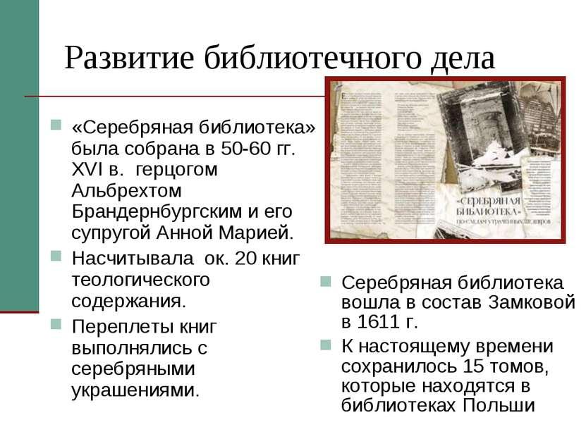 Развитие библиотечного дела «Серебряная библиотека» была собрана в 50-60 гг. ...