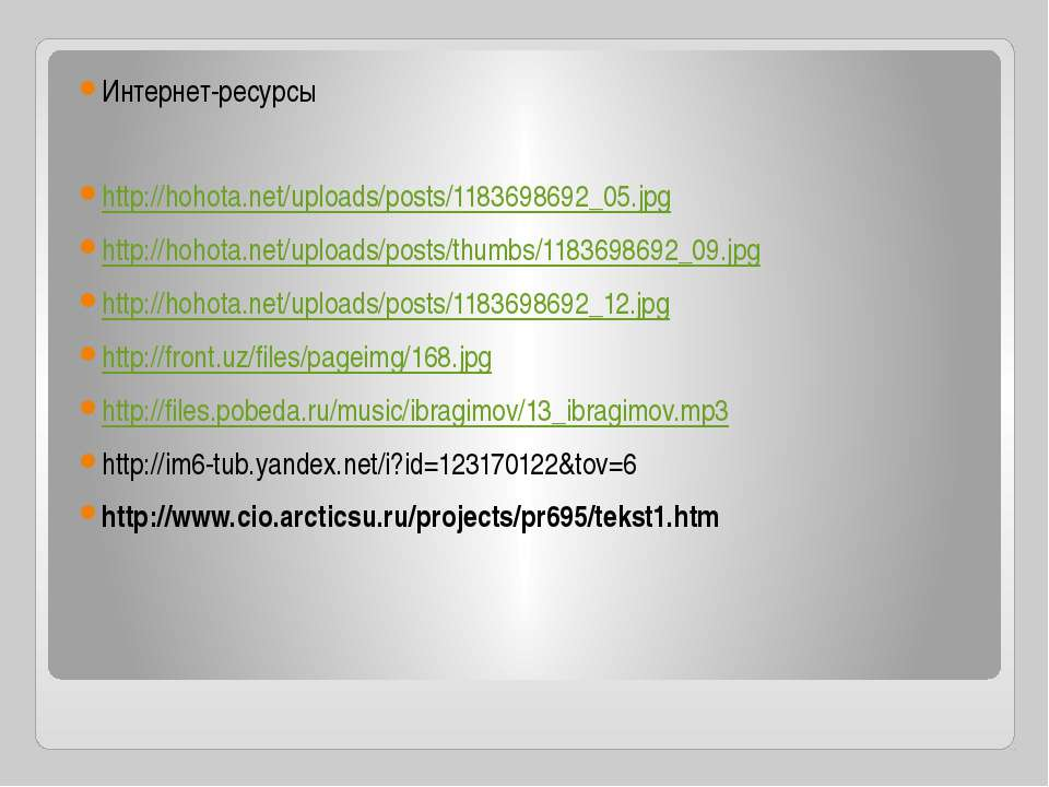 Интернет-ресурсы Интернет-ресурсы http://hohota.net/uploads/posts/1183698692_...
