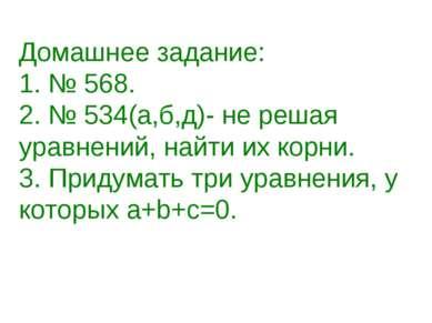 Домашнее задание: 1. № 568. 2. № 534(а,б,д)- не решая уравнений, найти их кор...