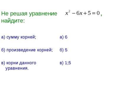 Не решая уравнение , найдите: а) сумму корней; б) произведение корней; в) кор...