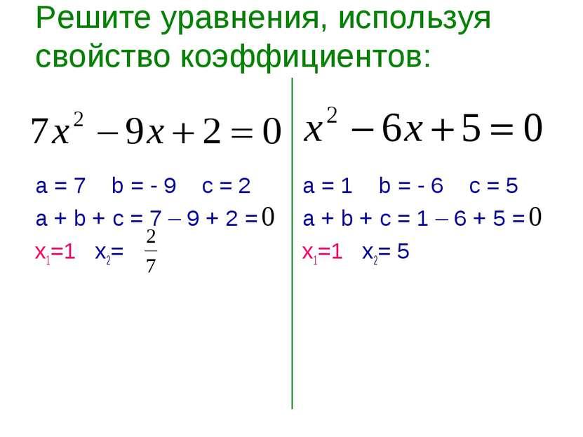 Решите уравнения, используя свойство коэффициентов: а = 7 b = - 9 c = 2 а + b...