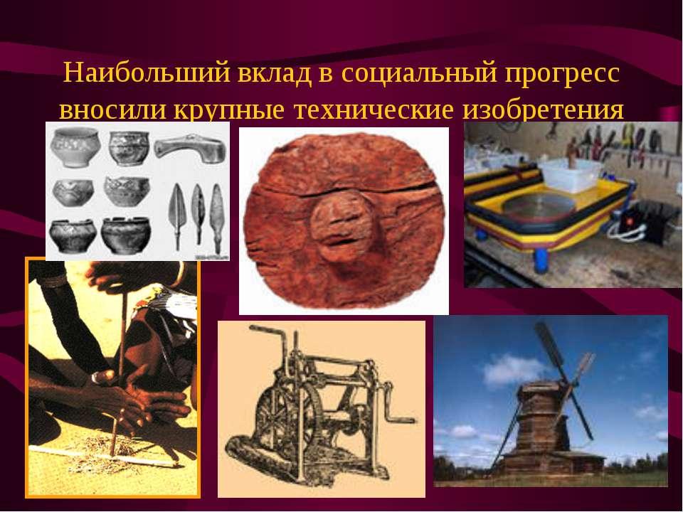 Наибольший вклад в социальный прогресс вносили крупные технические изобретения