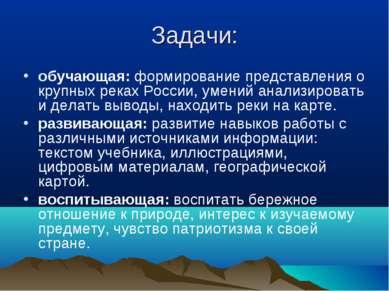 Задачи: обучающая: формирование представления о крупных реках России, умений ...