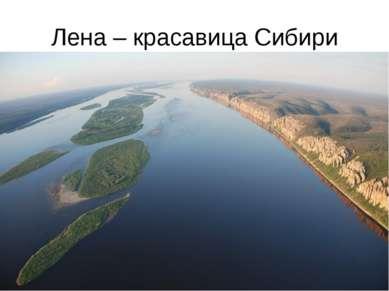 Лена – красавица Сибири