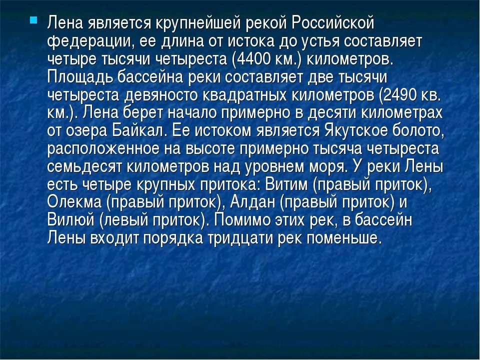 Лена является крупнейшей рекой Российской федерации, ее длина от истока до ус...