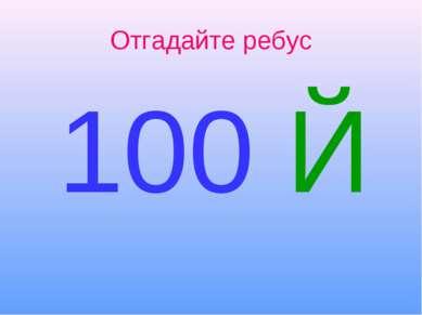 Отгадайте ребус 100 Й