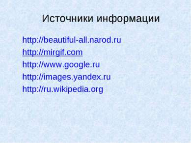 Источники информации http://beautiful-all.narod.ru http://mirgif.com http://w...