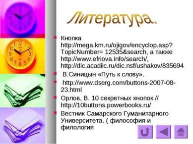 Кнопка http://mega.km.ru/ojigov/encyclop.asp?TopicNumber= 12535&search, а та...