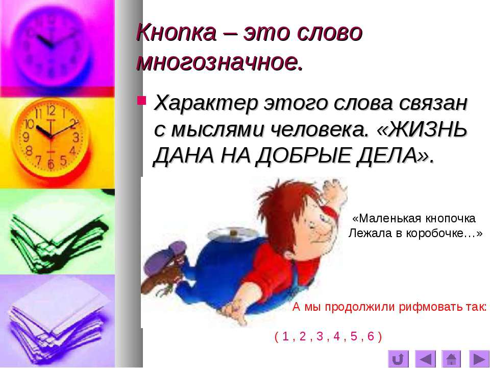 Кнопка – это слово многозначное. Характер этого слова связан с мыслями челове...