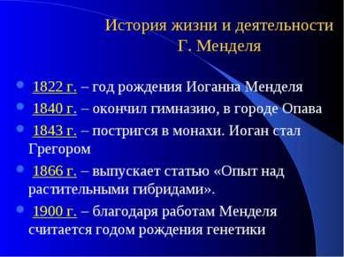 История жизни и деятельности Г. Менделя 1822 г. – год рождения Иоганна Мендел...