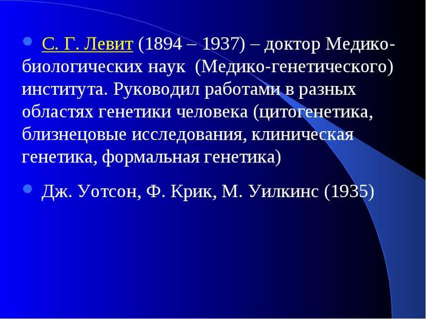 С. Г. Левит (1894 – 1937) – доктор Медико-биологических наук (Медико-генетиче...