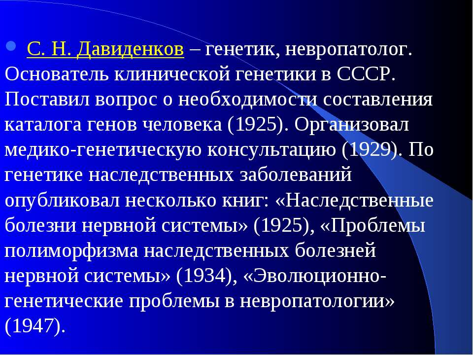 С. Н. Давиденков – генетик, невропатолог. Основатель клинической генетики в С...