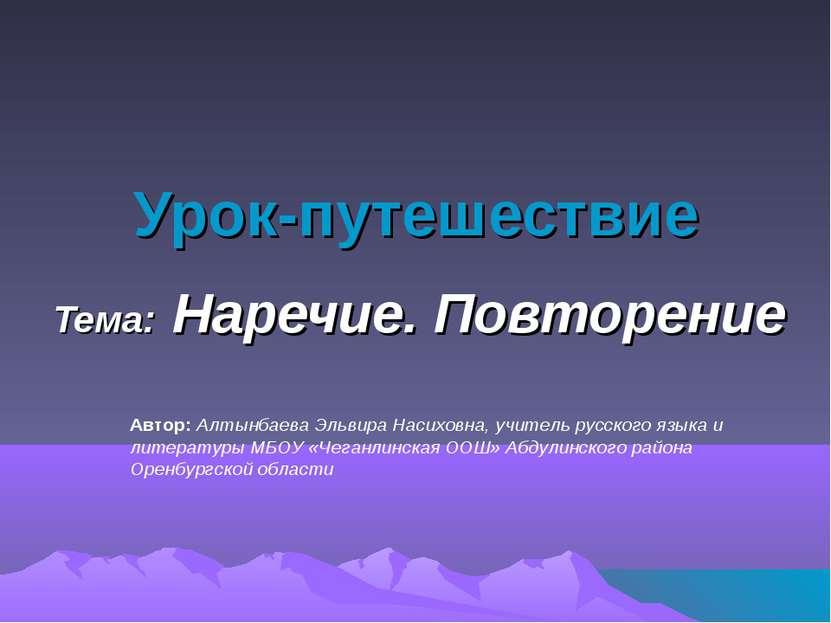 Урок-путешествие Тема: Наречие. Повторение Автор: Алтынбаева Эльвира Насиховн...