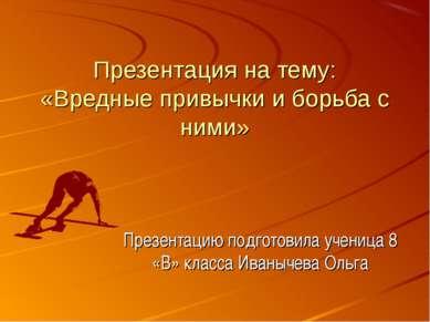 Презентация на тему: «Вредные привычки и борьба с ними» Презентацию подготови...