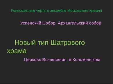 Ренессансные черты в ансамбле Московского Кремля Успенский Собор. Архангельск...